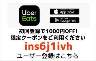 UberEats登録