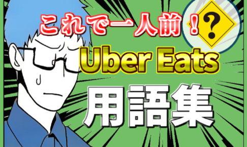 Uber Eatsの用語集です